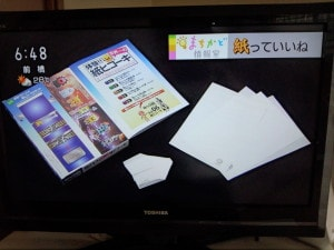 NHKまちかど情報室で放送された触れる図鑑
