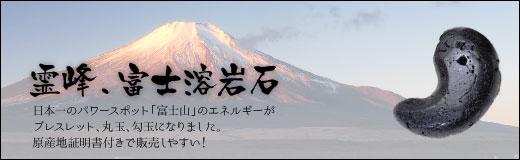 日本随一パワースポットからの贈り物「富士溶岩石」