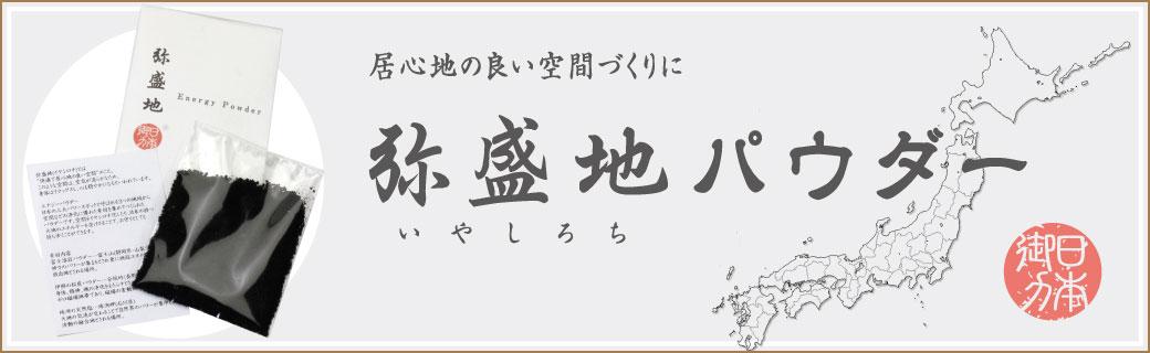 日本の三大パワースポットからつくられた、空間を浄化するエナジーパウダー「弥盛地(イヤシロチ)パウダー」