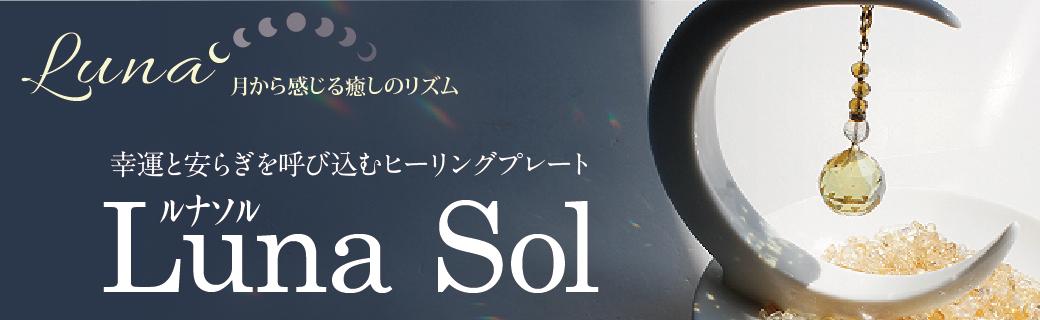 安らぎと幸運を呼びこむインテリア「Luna Sol ルナソル」