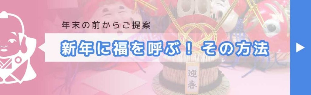 okiyome_banner-min