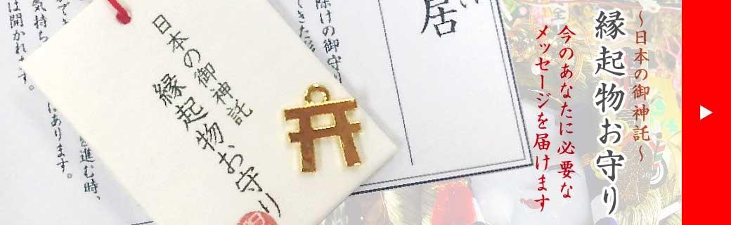 人気のお守りシリーズ新商品!日本の御神託「縁起物お守り」
