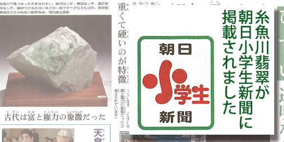 糸魚川翡翠が小学生新聞に掲載されました