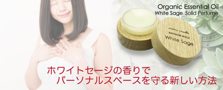 香りで自分を守る「新しい使い方」とは?