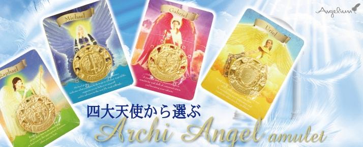 四大天使から選ぶ方法/アークエンジェルアミュレット