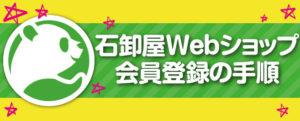 石卸屋Webショップ会員登録の手順