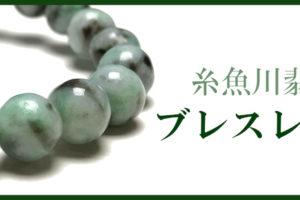 糸魚川翡翠 ブレスレット