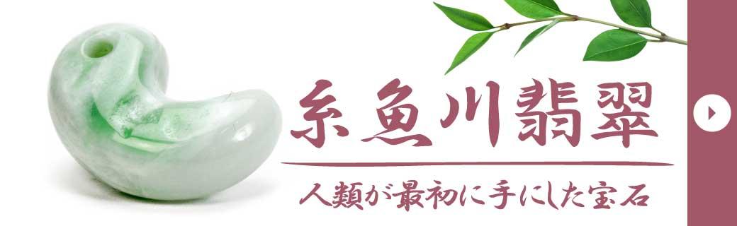 糸魚川翡翠〜人類が最初に手にした宝石〜